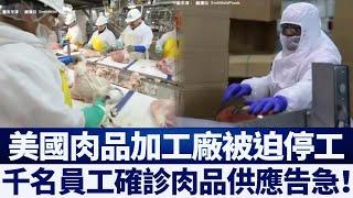 美肉品加工廠數千人染疫 肉品供應告急!|新唐人亞太電視|20200506