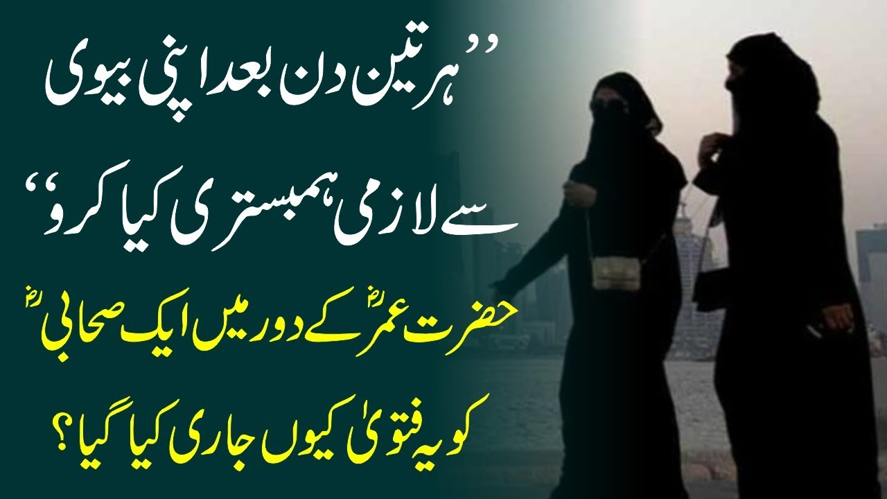 Har 3 Din Baad Apni Biwi Sy Lazmi Hambistri Kia Karo Q Keh by Urdu Lab