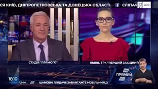"""""""Перший західний"""" з новинами Львівщини на """"Прямому"""""""