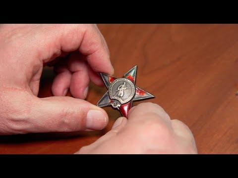 Коллекция наград. Боевые награды СССР. Орден Красной Звезды.