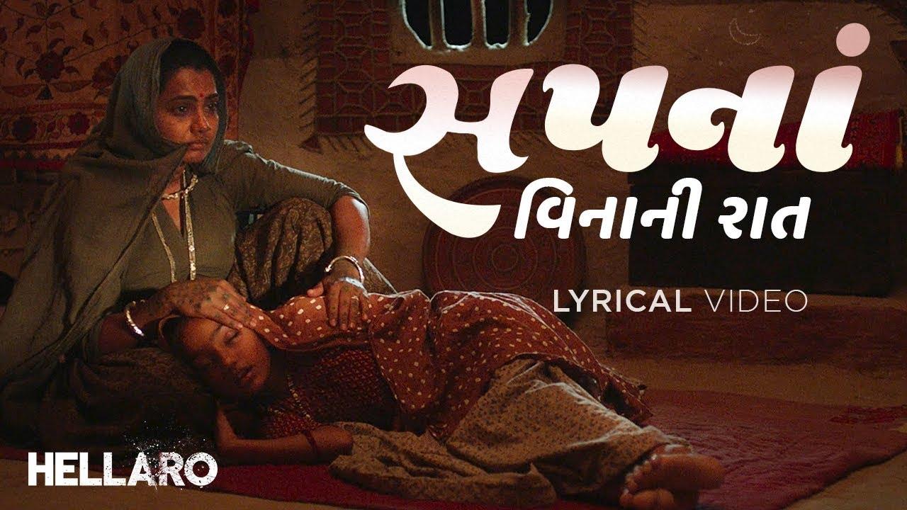 Download Sapna Vinani Raat   Hellaro   Lyrical   Aditya Gadhavi   Mehul Surti