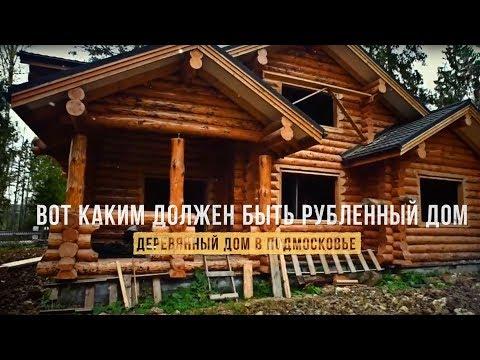 Вот каким должен быть рубленный дом. Деревянный дом в Подмосковье. Строительство рубленного дома