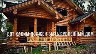 Вот каким должен быть рубленный дом. Деревянный дом в Подмосковье.