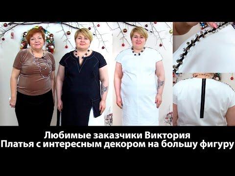 Любимые заказчики Виктория руководитель фирмы Директор доволен Платья с интересной отделкой