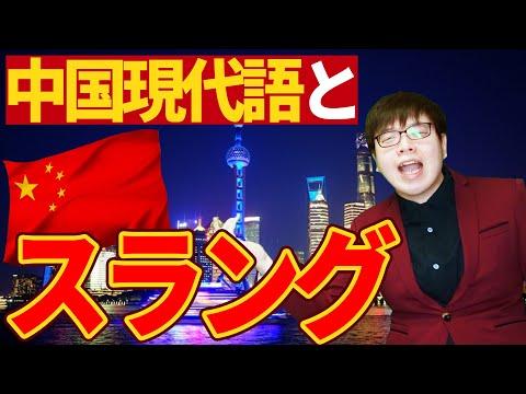 【中国語講座】まさかそんな意味が!?使えるスラング中国現代語【YouTube中華大学】