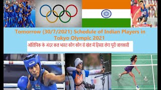 Day-8 schedule (30/7/2021) of India in Tokyo Olympic 2021 | Indian boxing team Tokyo Olympic 2020