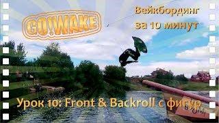 Вейкборд урок 10: как делать бэкролл и фронтролл с фигур