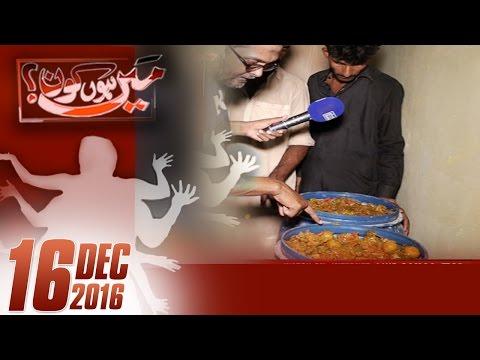 Zehreela Achaar | Mein Hoon Kaun | SAMAA TV | 16 Dec 2016