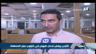 الأردن يستدعي السفير الإيراني على إثر تصريحات مسيئة
