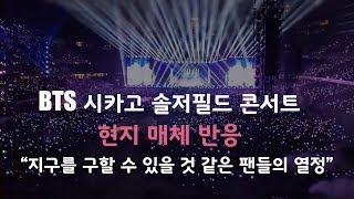 BTS 시카고 콘서트, 미국 현지 매체들 리뷰 (직역 위주)