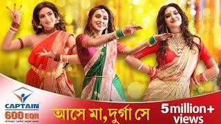 Pujo Song 2019 | Ashey Maa Durga Shey | Mimi | Subhashree | Nusrat | Raj Chakraborty