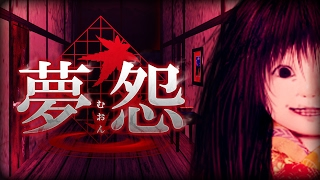 【PV】脱出×和風ホラー:夢怨【ホラー脱出ゲーム】