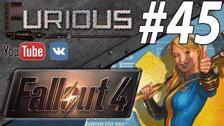 Fallout 4 Прохождение/ Let's play Vault-Tec Workshop #45. Подземные горизонты.