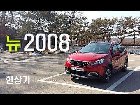 푸조 뉴 2008 알뤼르 시승기(Peugeot new 2008 1.6 Blue HDi Test drive) - 2017.02.24