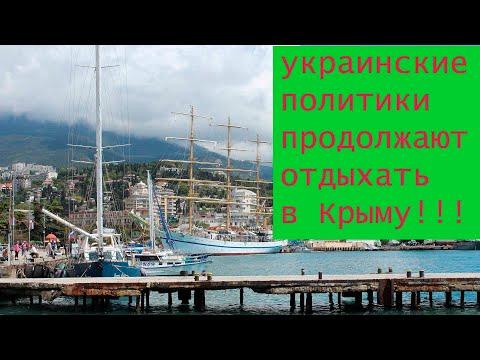Украинские политики продолжают отдыхать в крыму!!!