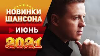 Новинки Шансона Июнь 2021