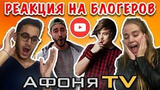 ИНОСТРАНЦЫ СМОТРЯТ РУССКИХ БЛОГЕРОВ (АФОНЯ TV, ИВАНГАЙ)