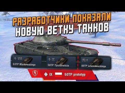Ивент на новый год и ПОЛЬСКИЙ танк в следующем патче / Wot Blitz