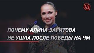 Почему Алина Загитова не ушла после победы на ЧМ