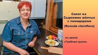 Салат из сырых Желтых сыроежек. Russula claroflava.