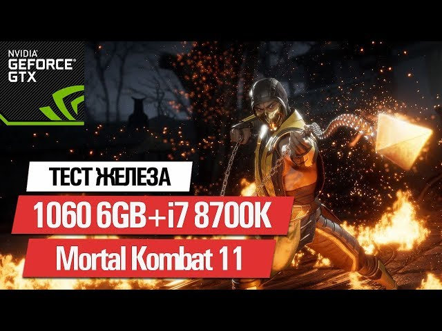 MORTAL KOMBAT 11 (MK11) ★ GTX 1060 6GB + I7 8700K [ MAX SETTINGS 1080p 60 FPS ]