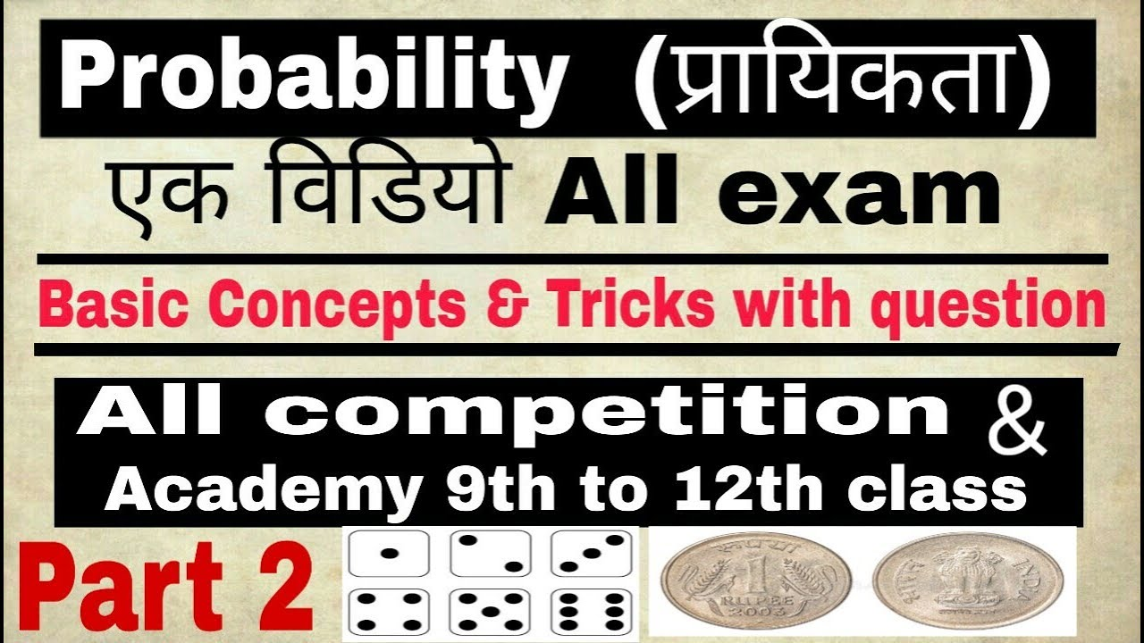 Probability | probability coin and dice | basic concepts abd trick in hindi