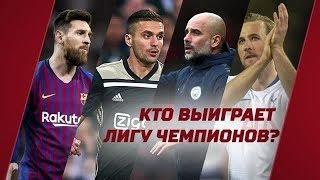 «Кто выиграет Лигу чемпионов». Специальный репортаж