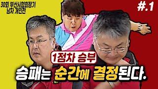 """30회 부산시협회장기 남자개인전 """"1점차 승부"""" , 한…"""