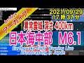 日本海中部 異常震域 最大震度3 M6.1 2021/09/29(17:37)