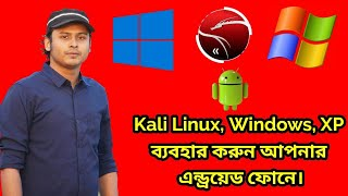 How to run Kali Linux/ Windows/XP on Android Device Without Root - In Bangla 2018
