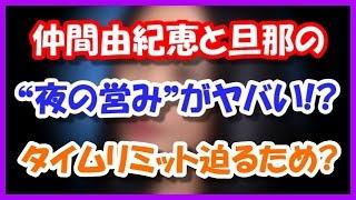【衝撃】仲間由紀恵と旦那の夜の営みがヤバすぎる!? 嵐・相葉雅紀(34)...