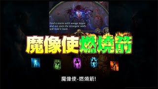 【藍迪】〔Path Of Exile 流亡黯道3.9〕魔像使燃燒箭,射一箭死一片!