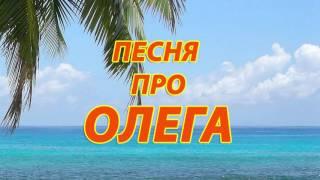 Песня про Олега