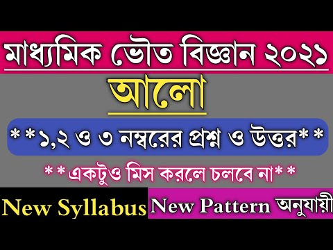 Madhyamik Physical Science Suggestion 2021 New Syllabus||WBBSE||Class 10 Physical Science Chapter 5