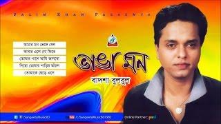 Badshah Bulbul - Vanga Mon
