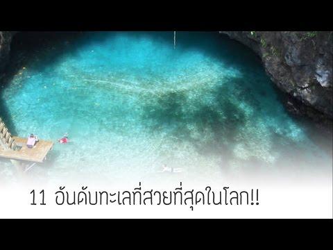 11 อันดับทะเลที่สวยที่สุดในโลก !! มีเกาะสมุยด้วย [ ที่เที่ยว ]