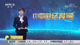 [中国财经报道]国家统计局:去年我国经济发展新动能持续增长| CCTV财经
