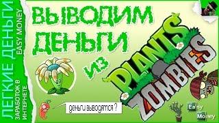 Выводим Деньги из Plants-vs-zombies + Покупаем Новый Персонаж/Easy Money/Легкие Деньги