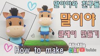 말이야와친구들 말이야 만들기▶Clay-Tutorial MariAndFriends-Mari/클레이 애니메이션 피규어 캐릭터 clay art anime figure/알로알로클레이