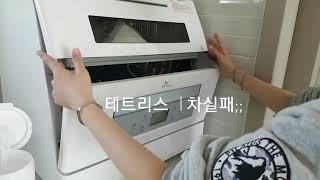 sk 6인용 식기세척기 써본 솔직 후기, 장단점?
