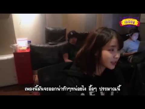 [Thai sub] HIGH4 & IU - 'Not Spring, Love or Cherry Blossoms' Recording Studio BTS