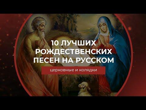 10 лучших Рождественских песен на русском (церковные и колядки)