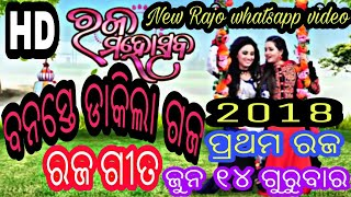 Banaste Dakila Gaja,Happy Rajo, wishes,Awesome odia whatsapp status(Raja gita)B. Nayak Presentations