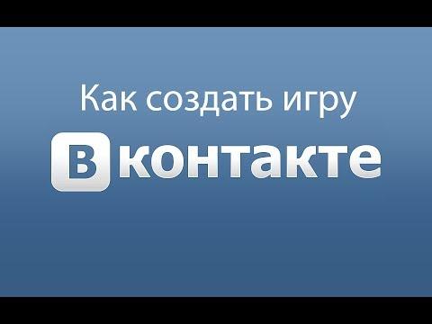 Как засунуть игру в Вконтакте !