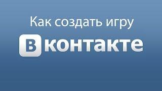 Как засунуть игру в Вконтакте !(Открой Описание !!! Сайт с флеш играми http://games.online.ua/my/ Сайт с Dowload master http://www.softportal.com/get-1519-download-master.html Моя ..., 2014-01-30T17:54:52.000Z)