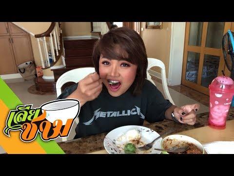 เลียชาม | EP.30 | ตั๊กแตน ชลดา พากินข้าวปลาร้าสับกับหัวหอมแดง