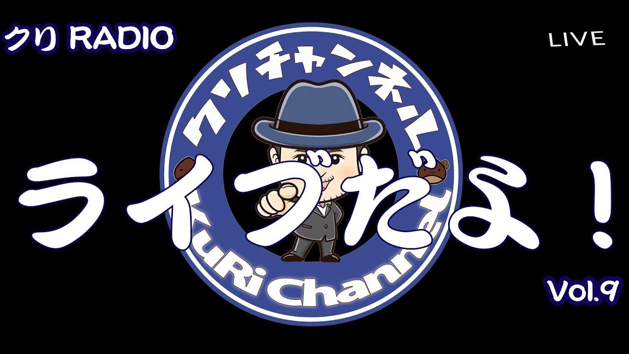 クリスのGOODMORNING RADIO〜 VOL9 海外の新しい音楽から今日のトピックまで!クリRADIO