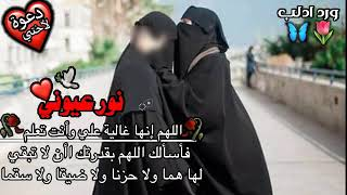 حالات واتس اب دينية للأخت ||أدعية للأخت ||اجمل دعاء للأخت ❤👇