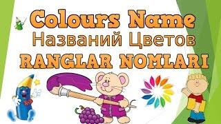 Ingliz tili ranglar aytilishini o'rganish/Colours Name/Названий Цветов MyTub.uz