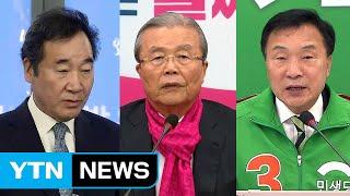 """[더뉴스-말말말] 김종인 """"이번 선거에서 확실한 과반 차지 확신"""" / YTN"""